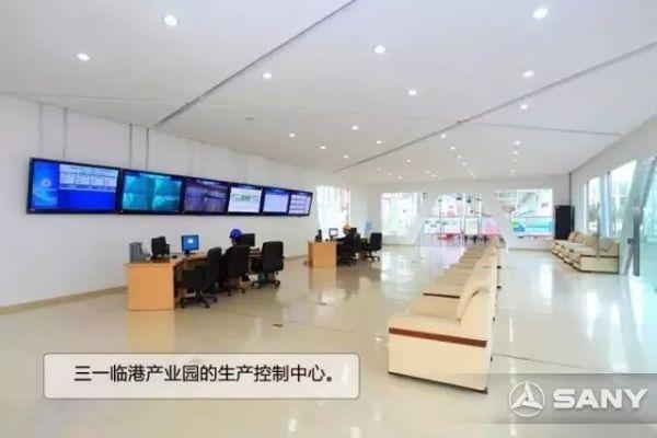 三一临港产业园的生产控制中心