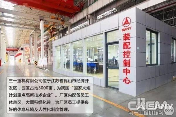 """三一重机有限公司位于江苏省昆山市经济开发区,园区占地3000亩,为我国""""国家火炬计划重点高新技术企业"""""""