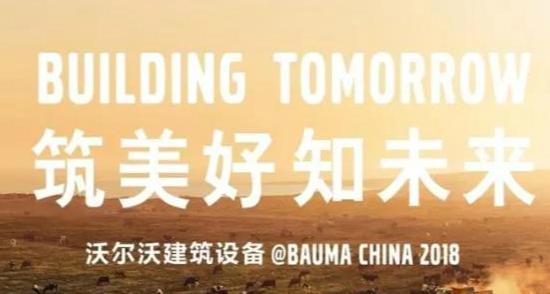 沃尔沃建筑设备bauma CHINA亮点巡礼