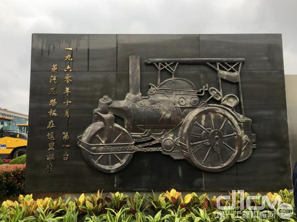 1960年新中国第一台蒸气式压路机在徐工问世