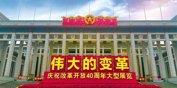 """""""伟大的变革--庆祝改革开放40周年大型展览""""在国家博物馆开幕"""