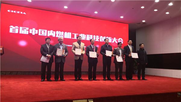 内燃机科技创新大会