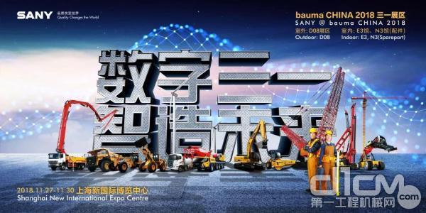 三一Bauma China 2018