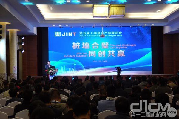 上海金泰新品发布会暨第五届产品展示会隆重召开