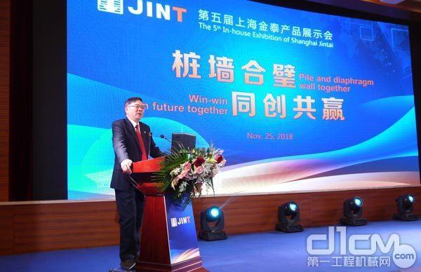 上海金泰总经理林发表致辞