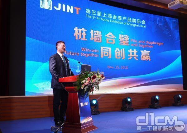 上海金泰副总经理徐峰作了以《桩墙合璧、同创共赢》为主题的专题演讲