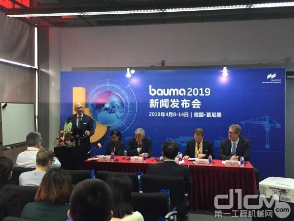 bauma 2019 新闻发布会