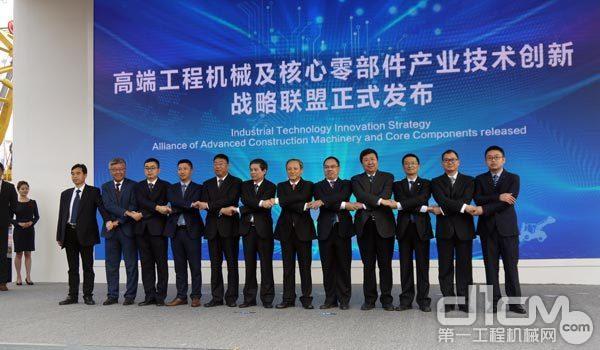高端工程机械及核心零部件产业技术创新战略联盟发布仪式