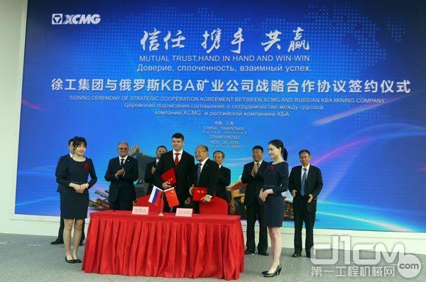 徐工集团与俄罗斯KBA矿业公司签订战略合作协议