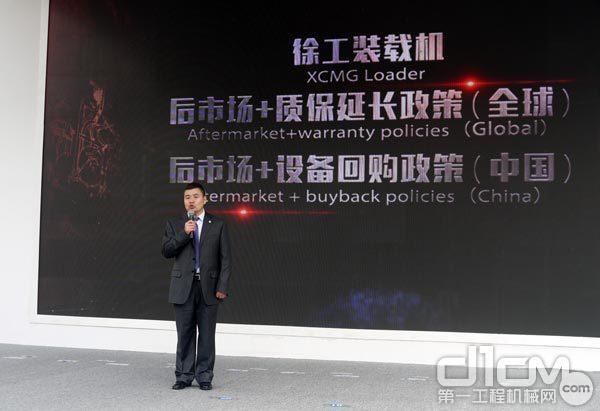 徐工装载机后市场+质保延长政策(全球)后市场+设备回购政策(中国)