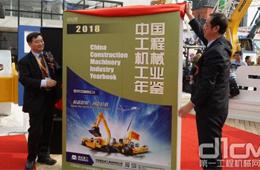 05中国工程机械年鉴的发布仪式