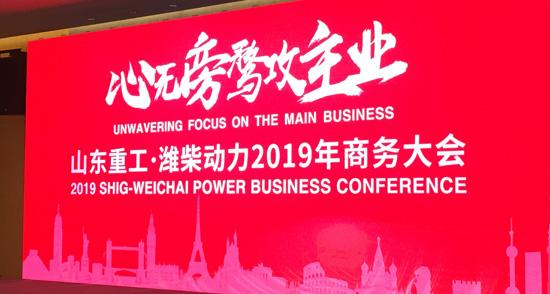 潍柴动力召开2019商务大会 继往开来续写新篇章