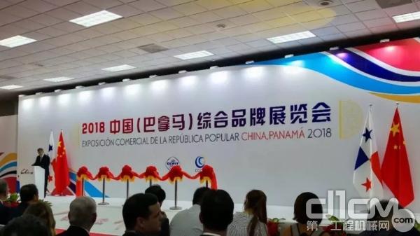 2018年中国(巴拿马)综合品牌展览会