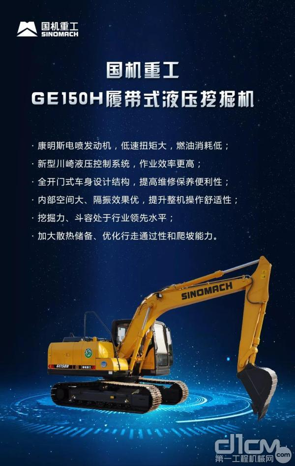GE150H履带式液压挖掘机