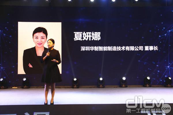 """华制智能有限公司董事长夏妍娜发表""""安柳十年,智造未来""""主题的演讲"""