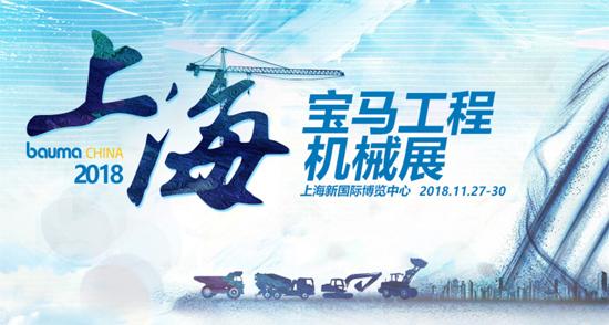第一工程机械网 baumaChina2018-专题报道