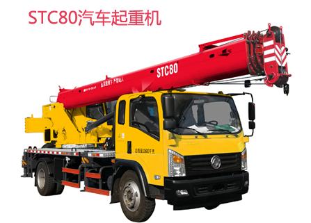 三一STC80汽車起重機