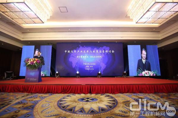 中国汽车产业发展与政策高层研讨会