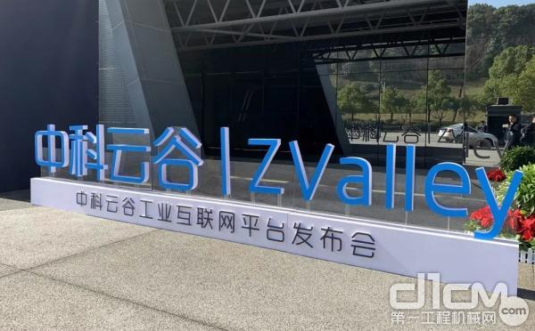 中科云谷工业互联网平台发布会外景