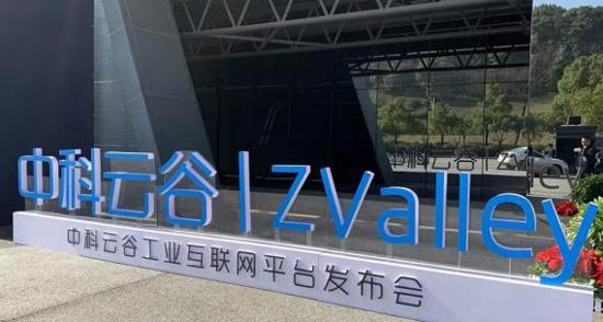 中科云谷发布工业互联网平台 中联重科领跑智造新未来
