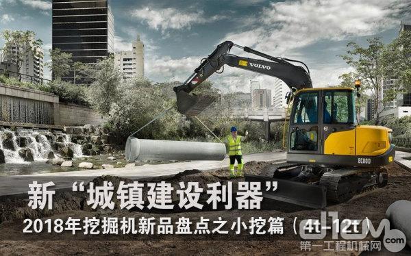 """新""""城镇建设利器""""占据半壁江山 2018年小挖新品盘点"""