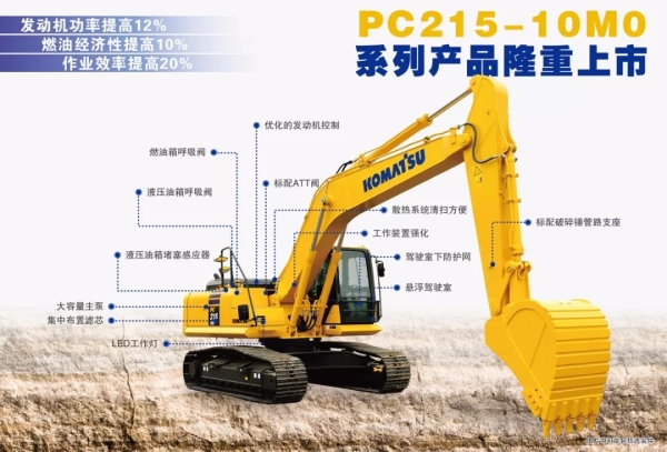 小松PC215-10M0<a href=http://product.d1cm.com/wajueji/ target=_blank>挖掘机</a>