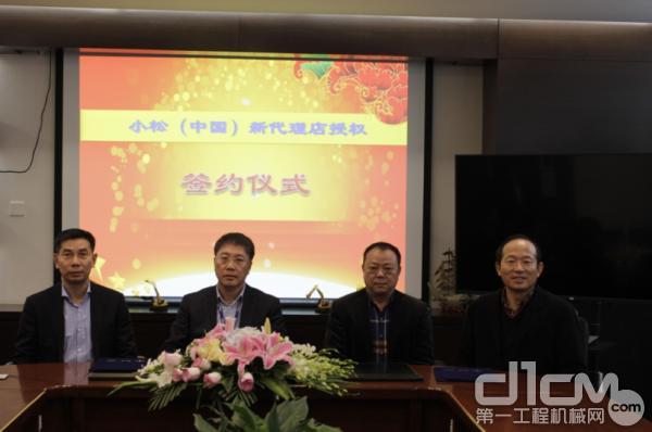小松中国签约5家区域代理店 不断完善区域销售服务网络