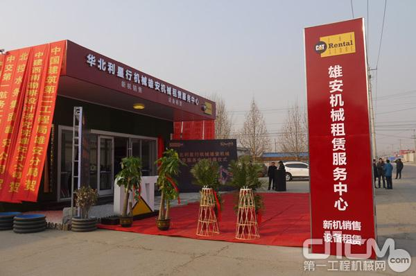 华北利星行机械雄安机械租赁服务中心正式挂牌