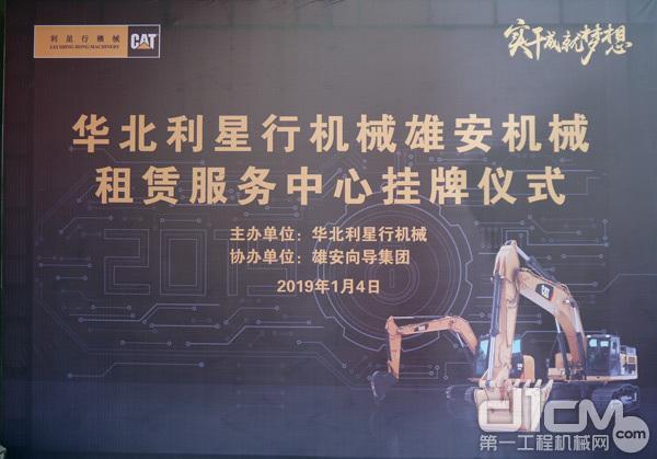 华北利星行机械雄安机械租赁服务中心挂牌仪式隆重举行