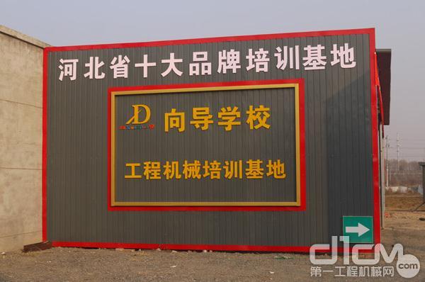 华北利星行机械与雄安新区历史最长的向导培训学校建立战略合作