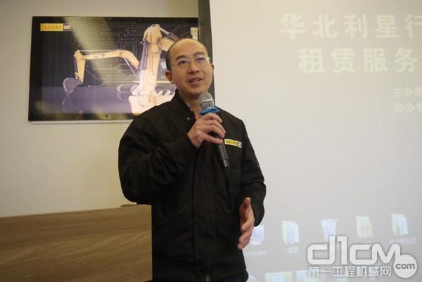 华北利星行机械租赁及二手设备总经理朱德仁先生讲话