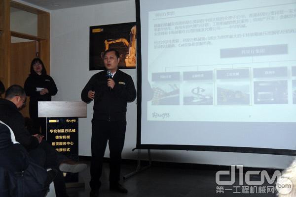 华北利星行机械市场沟通经理郭钻先生,为现场嘉宾介绍了华北利星行机械的发展情况