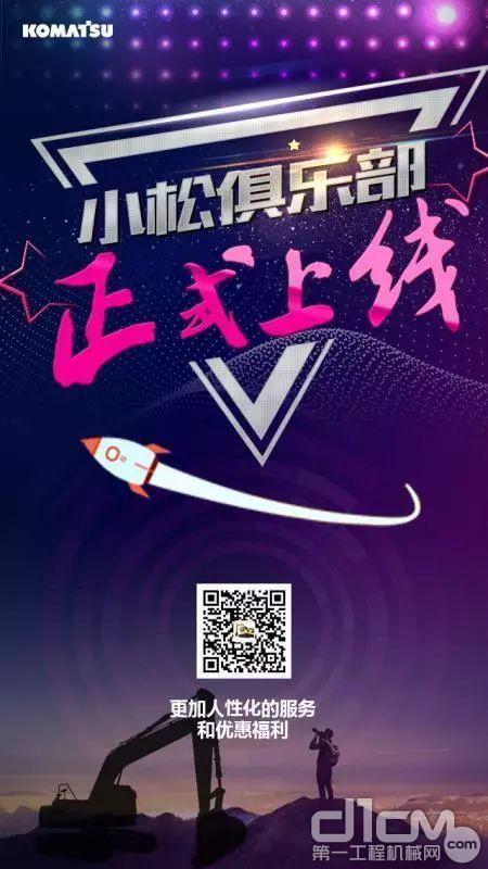 2019全新客户奖励计划—小松俱乐部。