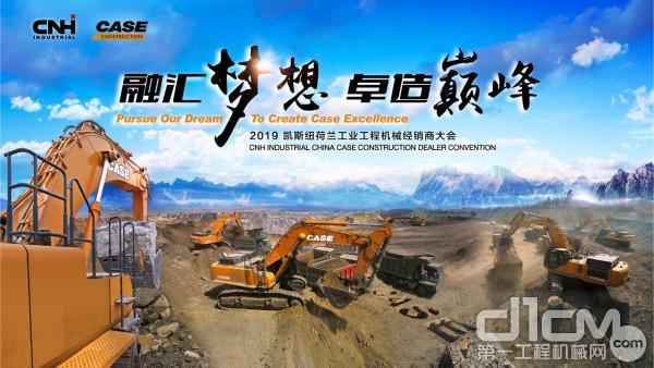 凯斯工程机械全体经销商齐聚云南西双版纳