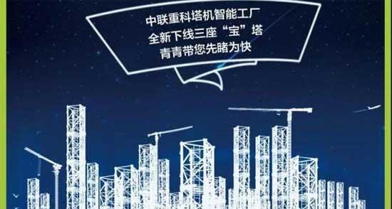 """中联重科塔机智能工厂开园 三座宝""""塔""""前来报到"""