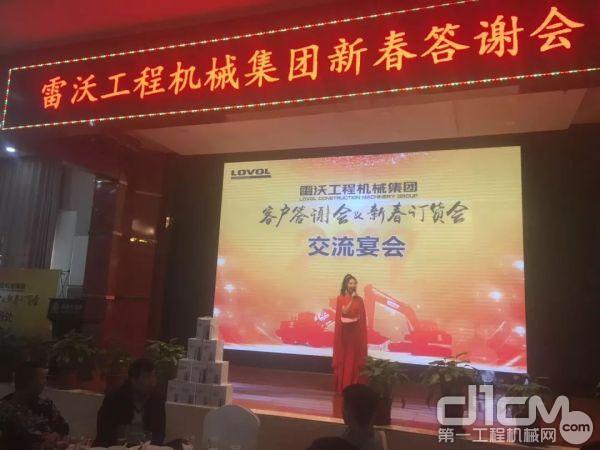 雷沃工程新葡亰496net集团新春答谢会西宁站