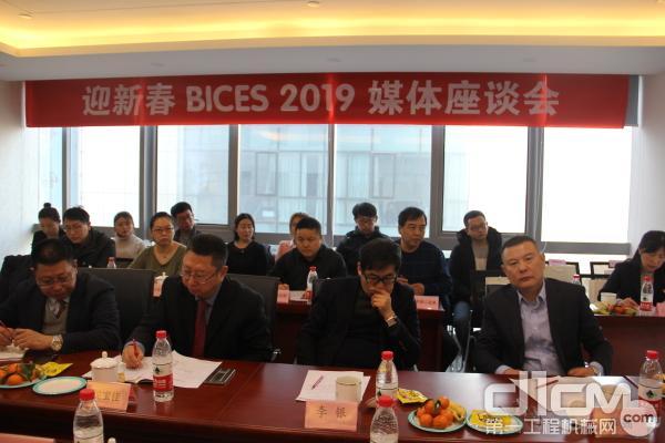 BICES 2019媒体座谈会