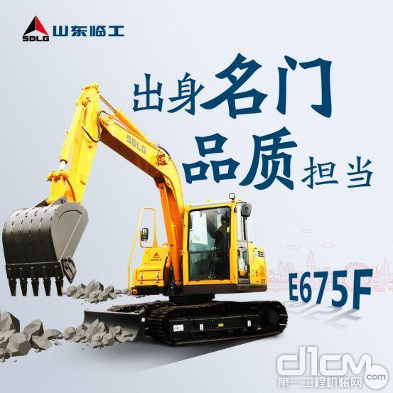 山东临工E675F挖掘机