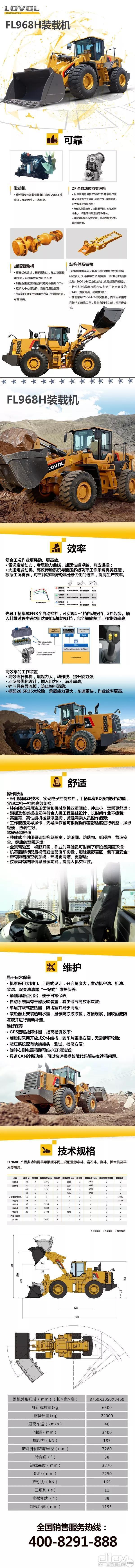 雷沃FL968H<a href=http://product.d1cm.com/zhuangzaiji/ target=_blank>装载机</a>