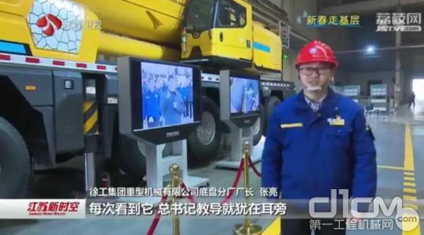 徐工集团重型机械有限公司底盘分厂厂长 张亮