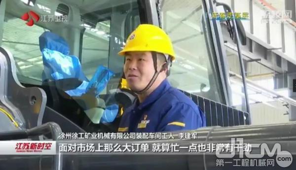 徐州徐工矿业机械有限公司装配车间李建军
