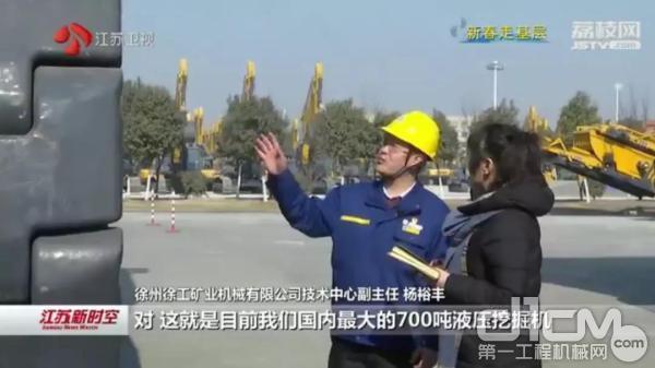 徐州徐工矿业机械有限公司技术中心副主任 杨裕丰