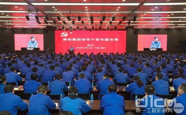潍柴集团组织领导干部专题党课