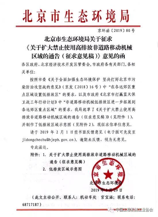 北京市欲扩大禁止使用高排放非道路移动区域