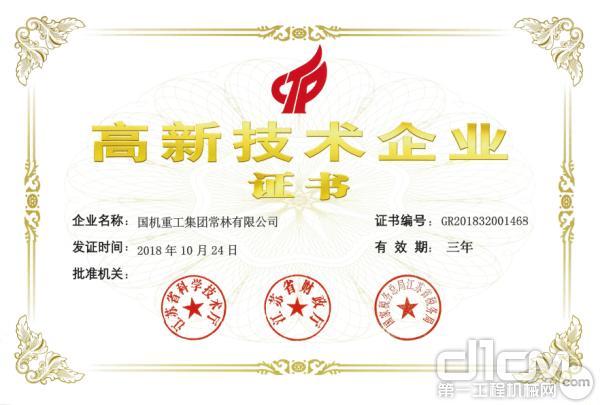 国机重工常林公司通过国家高新技术企业认证