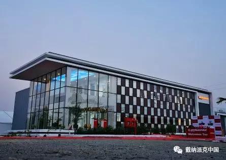 戴纳派克印度新工厂隆重揭幕