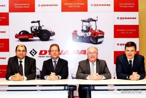 左起:戴纳派克副总裁Abhijit Som;戴纳派克总裁Paul Hense;法亚集团总裁Jean-Claude Fayat;道路事业部总裁Jörg Unger
