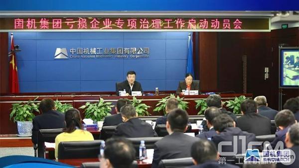 国机集团党委书记、董事长张晓仑作了题为《全力以赴 狠抓落实切实开展亏损企业专项治理工作》的讲话