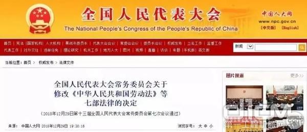 《中华人民共和国环境影响评价法》做出修改