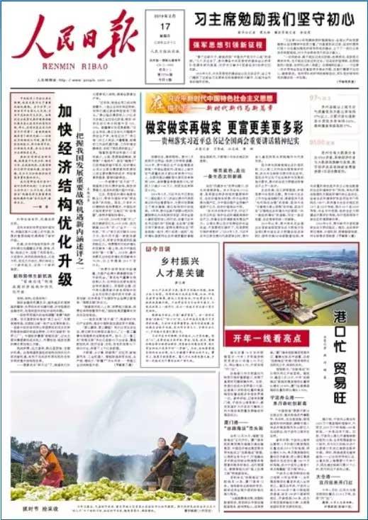 《 人民日报 》(02月17日 01 版)